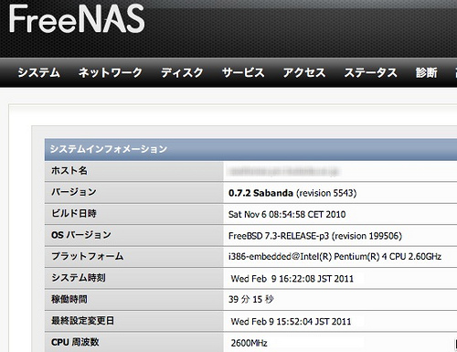 FreeNAS Upgrade