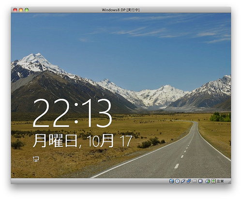 Windows8 DP [実行中]