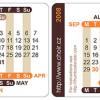 名刺サイズ2008年カレンダー