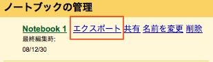note_export