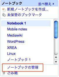 note_manage