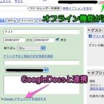 GoogleCalendarが便利になってる