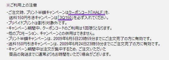 2009-06-03-14-33-27