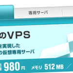 CoreServerからさくらのVPSへWordPressを引越し