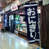 新千歳空港から東室蘭へ。北海道2日目