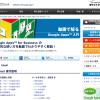 Softbankの「動画で解るGoogleApps入門」