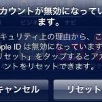 iTunesアカウントが不正使用され、お金盗まれた