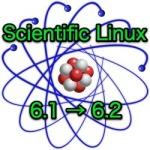 サイトのScientific Linuxを6.1から6.2にアップグレードした