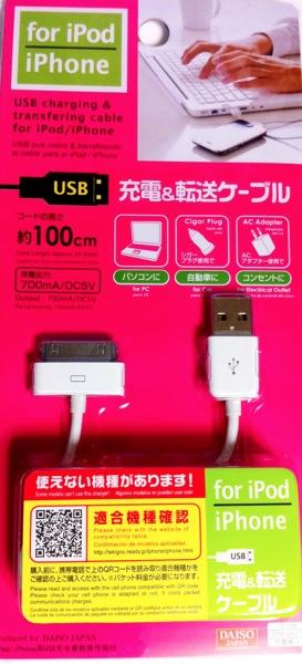 iphoneケーブル