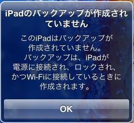 iPad 2 icloud warning