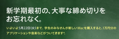 新学期を始めよう キャンペーン  Apple Store for Education  Japan