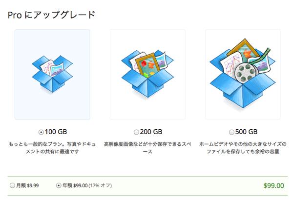 Dropbox pro newplan
