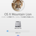 Mountain Lion導入後、直ちに行った5つの項目