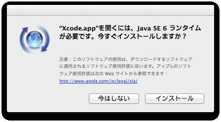 Xcode java