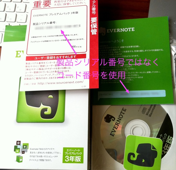 Evernote3year 0