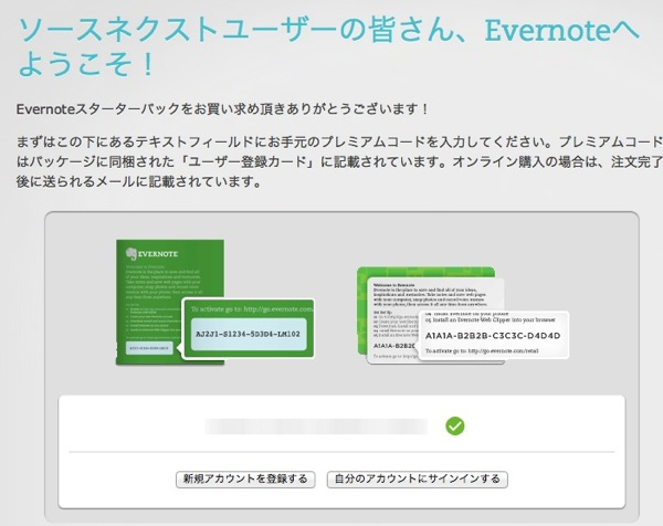 Evernote3year 4
