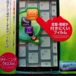 iPhone5背面にピッタリのダイソー保護フィルム