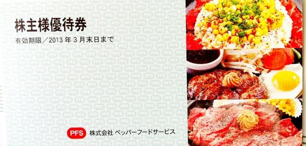 pepperfood