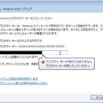Windows7認証で無駄に費やした1日