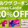 カルワザクーポンでiTunes Card 20%OFF  (2010.06版)