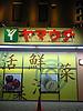 ヤマウチ竹園店