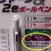 ダイソーのスタイラスタッチペン