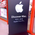 つくばにAppleShopオープン
