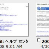 Evernoteのサムネイルが日本語に対応した