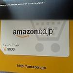 Amazonショッピングカード購入