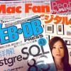 久々のMac雑誌