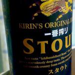 スタウト黒生ビール 飲んでみた