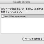 Chromeのエラーメッセージ画像