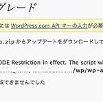 WordPress3.0アップグレードとハマりどころ