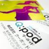 QpodからiTunesカードが届いた