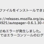 Mac版Firefoxアドオン更新に失敗したときの対処