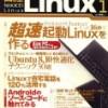 超速起動Linux特集の日経Linux