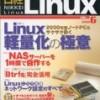 Linuxで軽量ソフトを入れておく