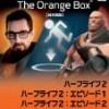 オレンジボックス注文