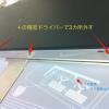 黒MacBookのHDDをSSDへ換装