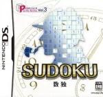 数独 for NintendoDS