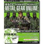 MGS3オンラインが1280円で出来る