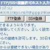 XREAでSSHを使わない理由
