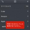 ATOK for iOSがEvernote連携が出来なくなったときの対処
