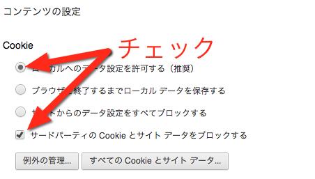 Chrome adware1