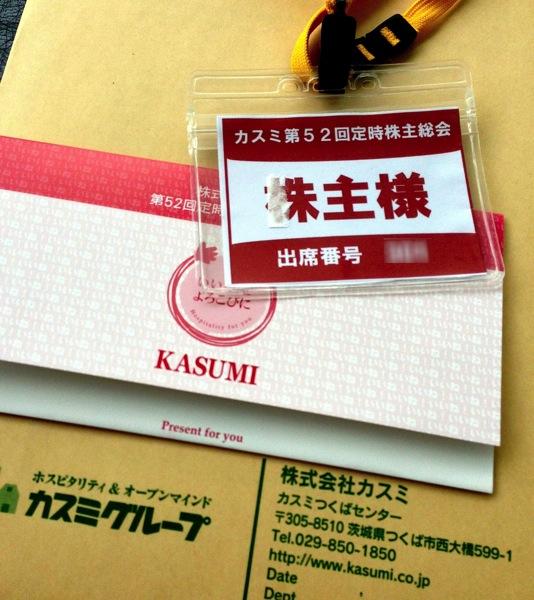 カスミ株塗り総会