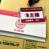 はじめての株主総会(カスミ)