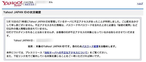 Yahoo2013520