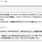 不正アクセスにあったYahoo! Japan IDで私のアカウントも流出?