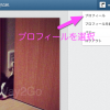 Instagramに投稿した画像をブログに貼り付け