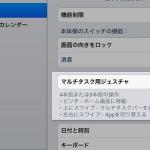 iPad2でマルチタスク用ジェスチャーを試してみた